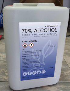 เอททิวแอลกอฮอล์ 70% (Ethyl alcohol 70%)