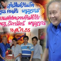 Khun Komson Manuyakorn's birthday party